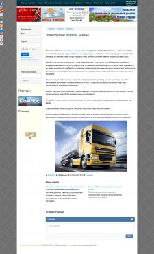 Транспортные услуги (г. Казань)