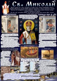Стінгазета про Св. Миколая