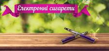 Плакат для магазина Электронных сигарет