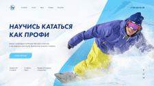 """Concept на тему """"Школа сноубордистов"""""""