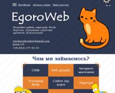 EgoroWeb