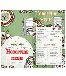 Новогоднее меню в ресторан