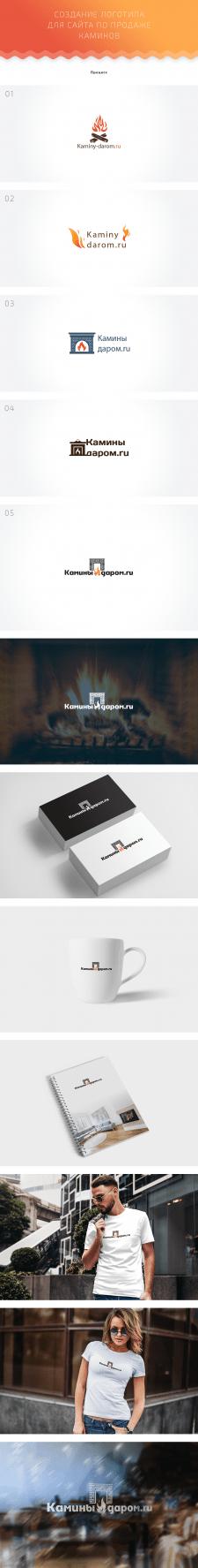 Логотип | Камины даром