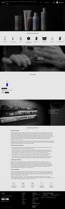 Заглавная страница интернет-магазина косметики