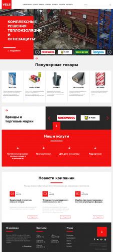Корпоративный сайт Vels с каталогом продукции