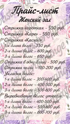 Прайс-лист для салона красоты