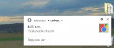 Расширение для проверки сайтов на наличие вирусов