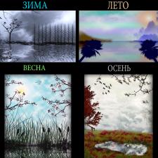 Рисуем зиму-весну-лето-осень