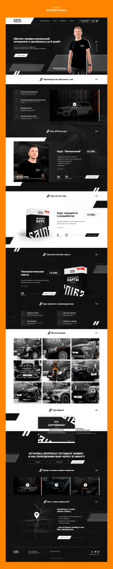 "Дизайн Landing Page ""Detailing School"""