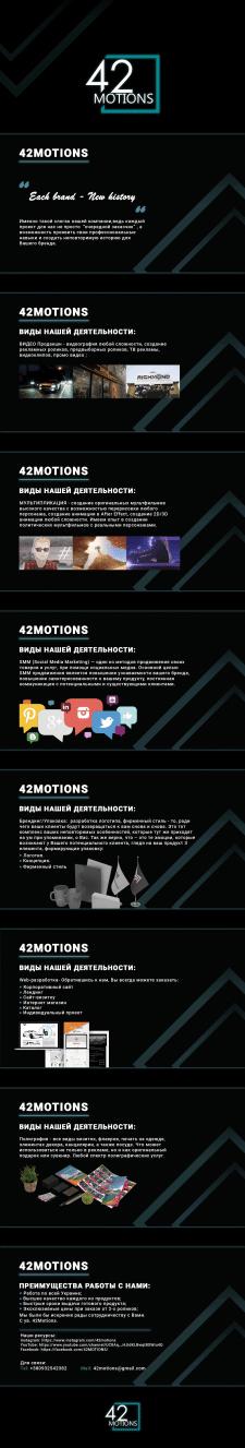 42 motion |презентация