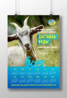 Серия календарей для компании «Аквия»