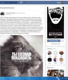 Бородатый журнал ВК