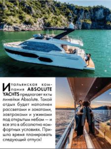 Реклама в ELLE Ukraine