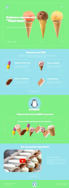 Главная страница фабрики мороженого