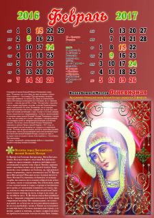 Календарь Богородичный