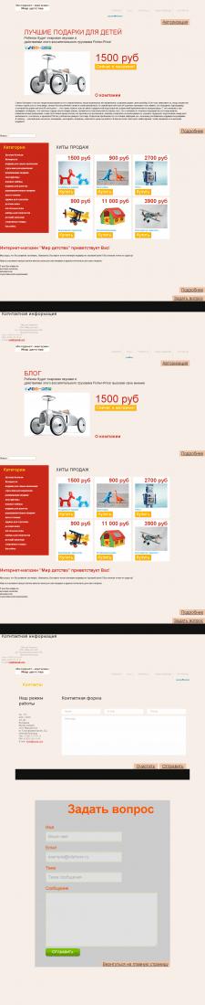 Интернет-магазин детских игрушек