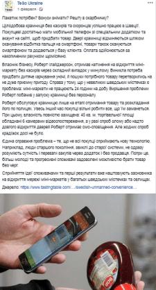 """Пост на Facebook """"Магазин без кассиров"""""""
