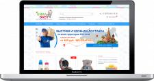 Разработка интернет-магазина детскиx товаров