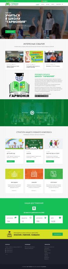 """Сайт для школы НВК """"Гармонія"""""""