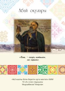 Обложка книги для конкурса поэтов (Казахстан)