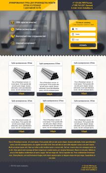 Дизайн небольшой веб-страницы