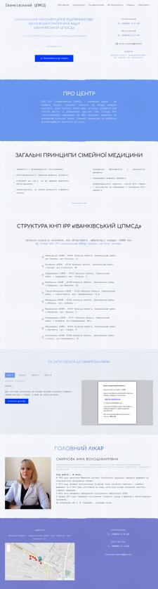 Веб-сайт центра первичной медицины