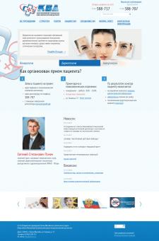 Клинический кожно-венерологический диспансер