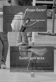 Визитка инструктора по Боди-балету
