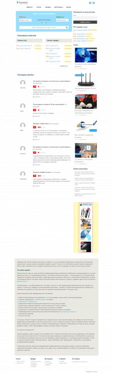 Доробка сайту Rostelecomus