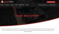 Копирайтинг на тему «Уголь: цена за тонну»