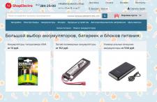 Магазин Батареек