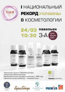 Плакат для косметологической компании Karse