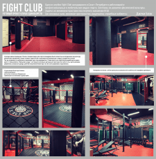 Fight Club Санкт-Петрербург
