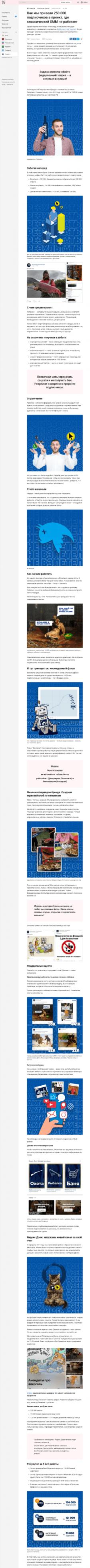 Статья для vc.ru: как работать в дарк-маркетинге