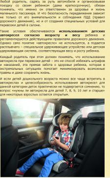 Детские автокресла после 7 лет: за и против
