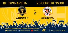 Постер 6*3 метра для рекламы футбольного матча