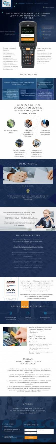 Сервис логистического оборудования Octo Fix, СПБ
