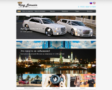 "Корпоративный сайт компании ""Кинг-Лимузин"""