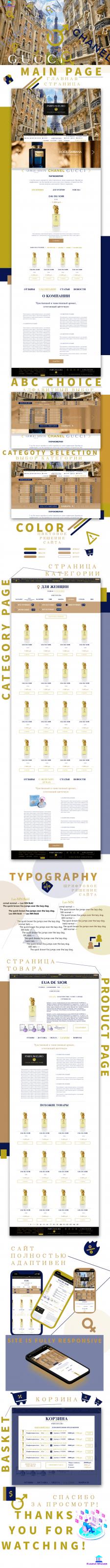 Интернет магазин духов - сайт под ключ