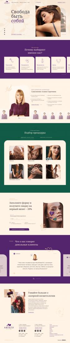 Верстка сайта косметологической студии