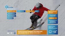 Дизайн сайта горнолыжного курорта «Красия»