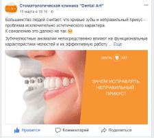 Ведение/продвижение страницы Фейсбук