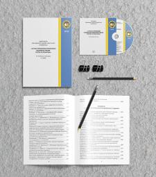 Верстка и дизайн сборника конференции
