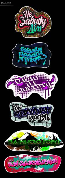 Sticker Pack Graffiti Stayle