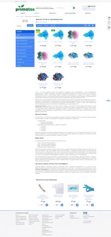Наполнение сайта Primatex (Битрикс)