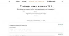 WordPress Plugin для подготовки к ЗНО (ЕГЭ)