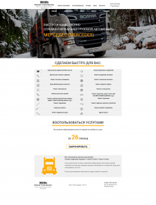 LP truck service