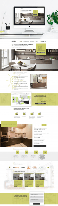 LP для сервиса AMBERLI -  кухни на заказ