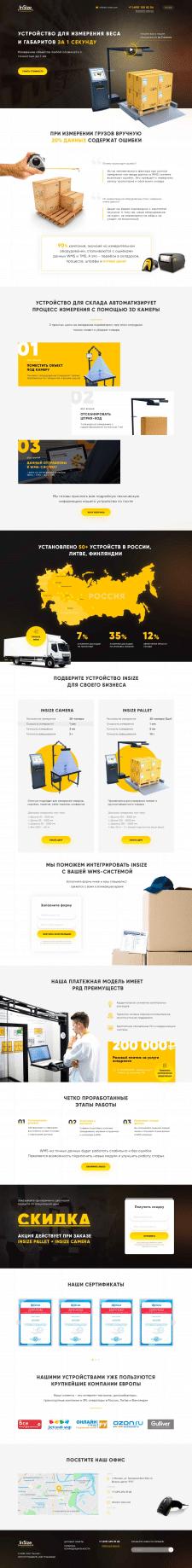 Посадочная страница для промышленных сканеров