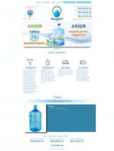 Верстка одностраничного сайта доставки воды